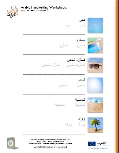 Arabic for beginners – Online Arabic courses with Arabic Online