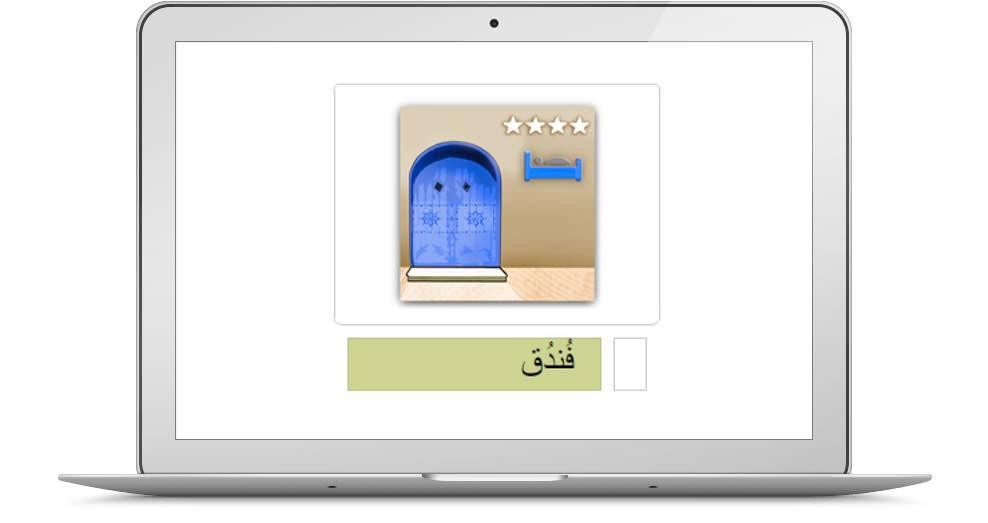 vocab_laptop