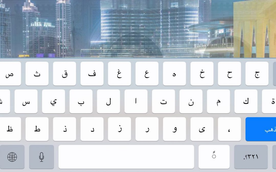 08ed67c5a1b How to Add the Arabic Keyboard on iPad or iPhone - ARABIC ONLINE