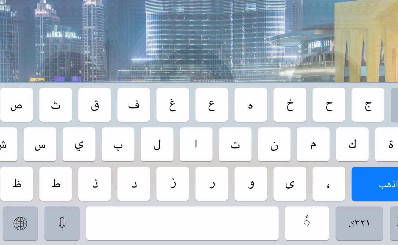 how to add the arabic keyboard on ipad or iphone arabic online. Black Bedroom Furniture Sets. Home Design Ideas