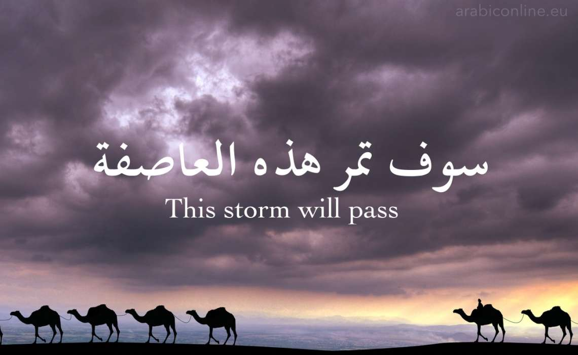This Storm Will Pass Arabic Online