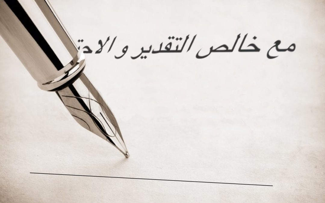 Email and Letter Signatures in Arabic